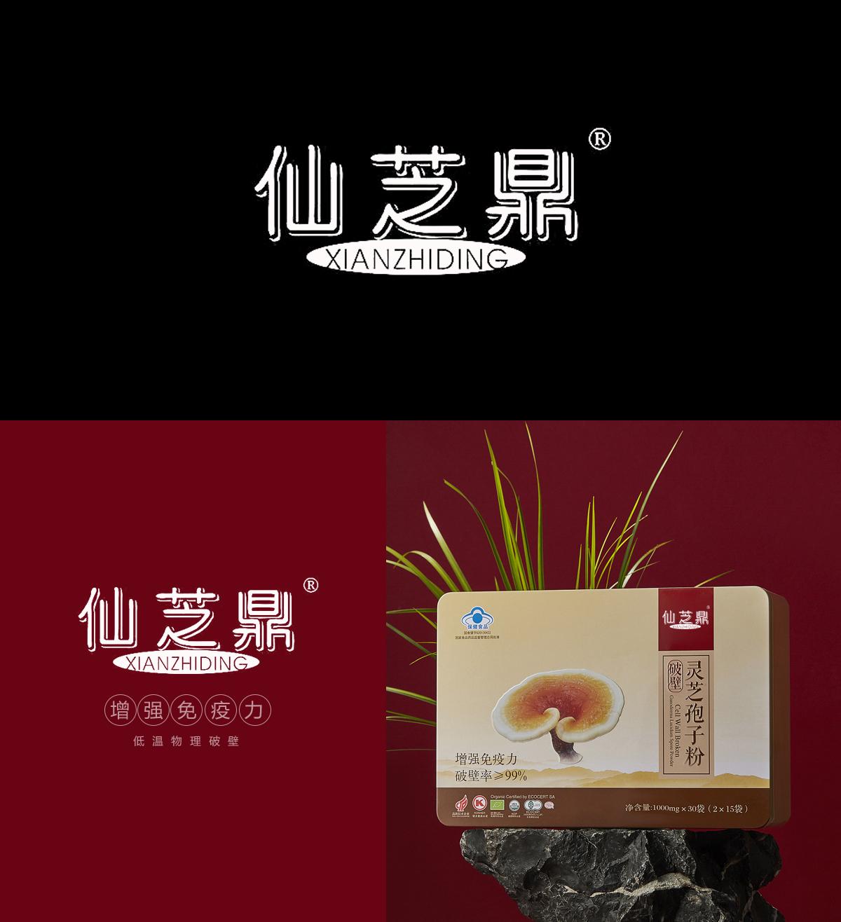 仙芝鼎,XIANZHIDING