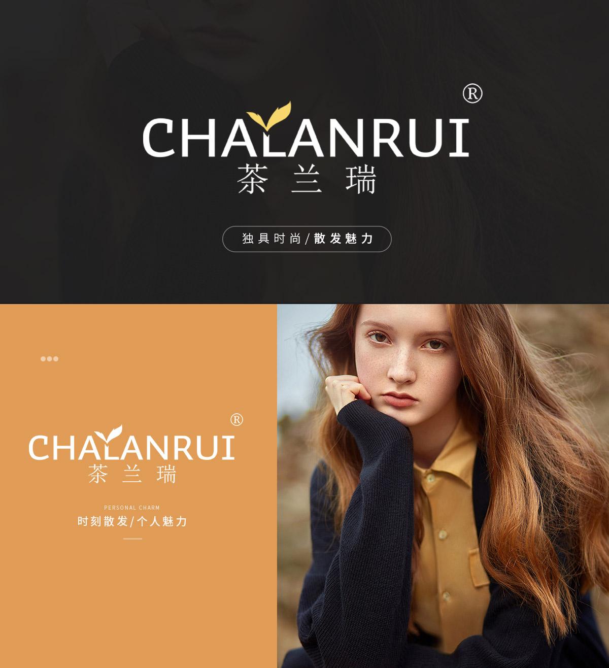 茶兰瑞 CHALANRUI