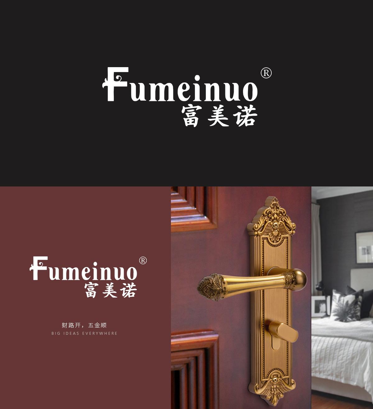 富美诺 FUMEINUO