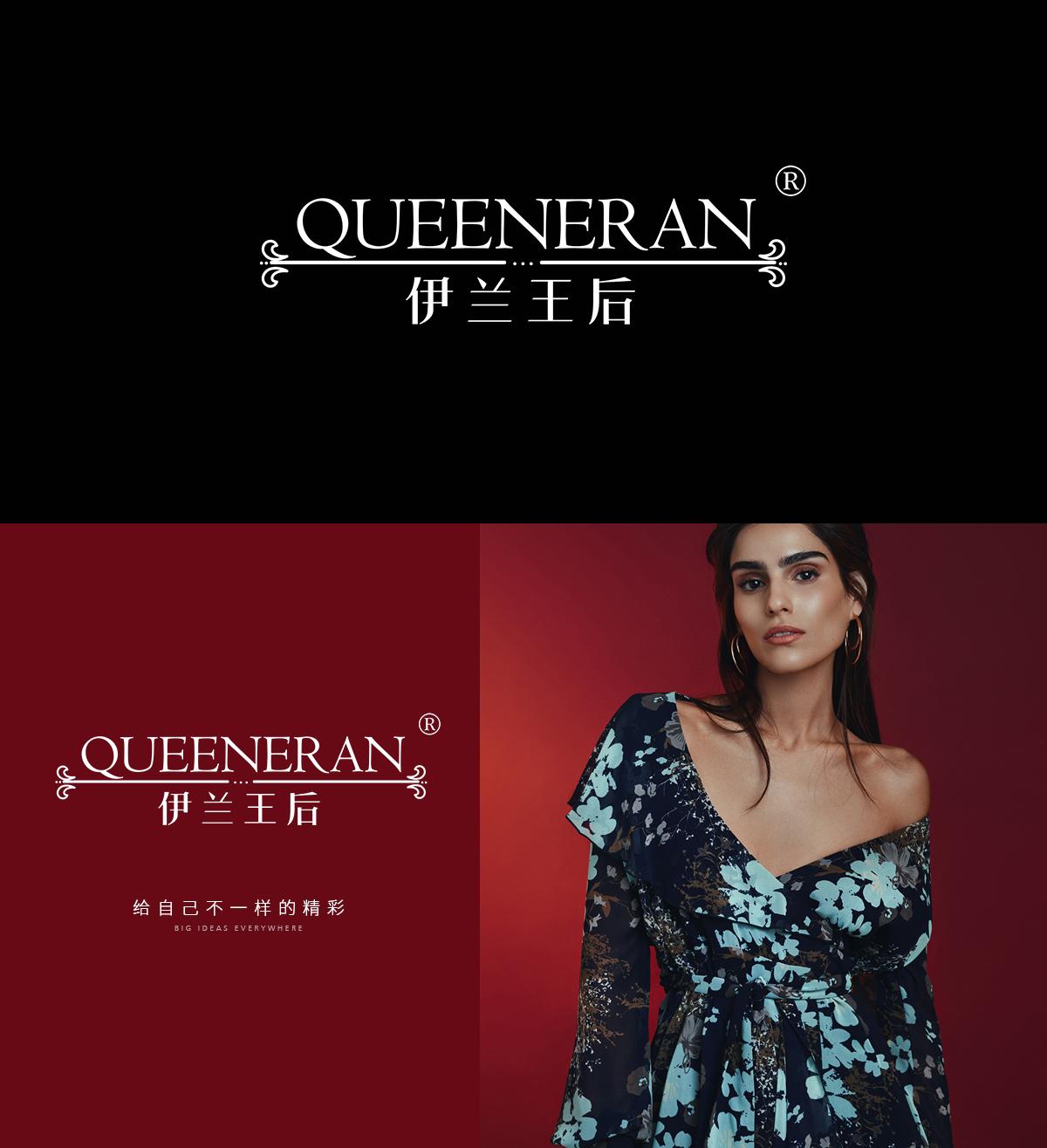 伊兰王后 QUEENERAN