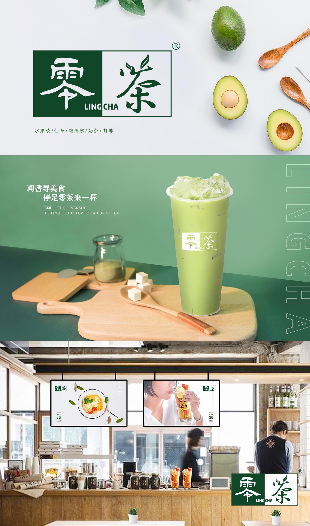 零茶 LINGCHA