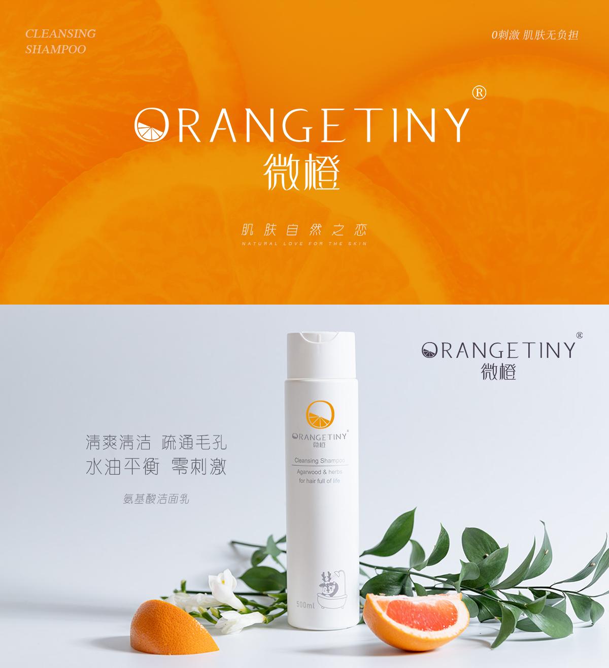微橙 ORANGE TINY
