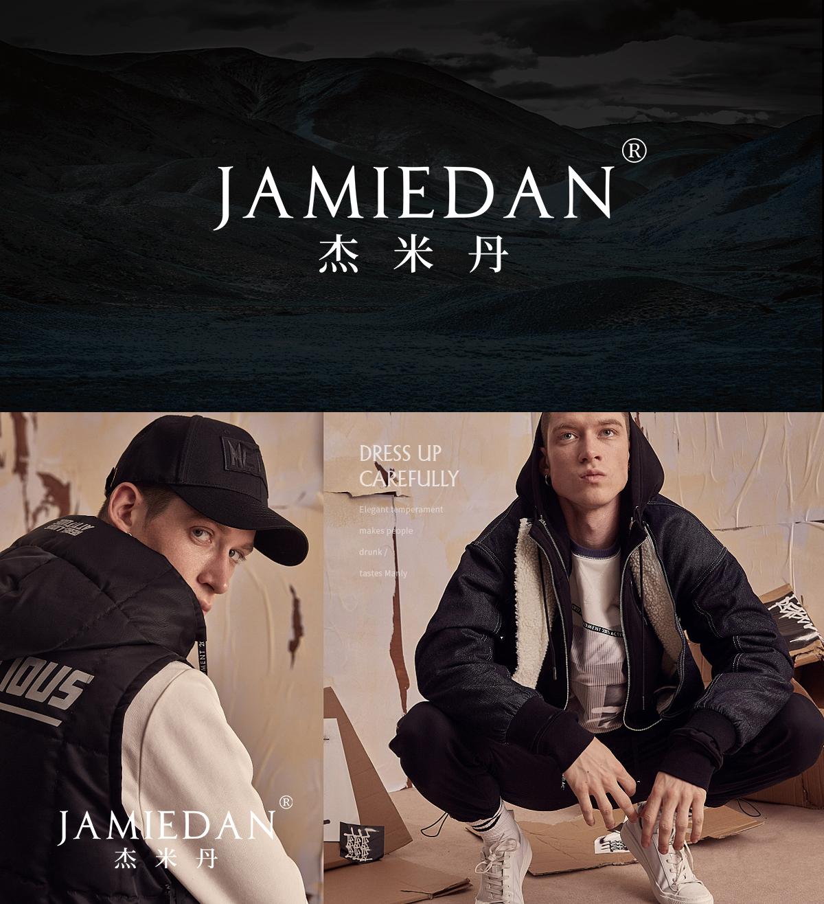 杰米丹 JAMIEDAN