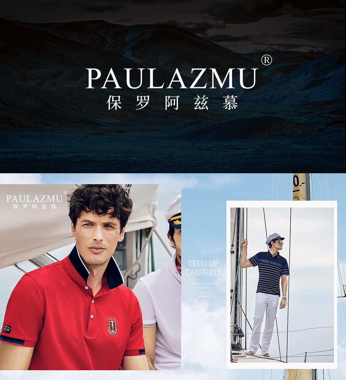 保罗阿兹慕 PAULAZMU