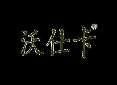 沃仕卡商标