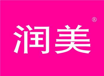 2-Y94654 润美