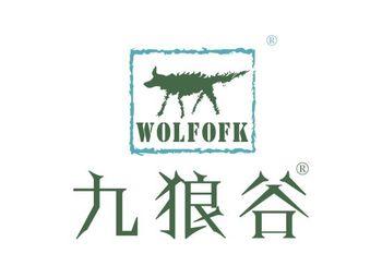 25-A2327 九狼谷+WOLFOFK图形