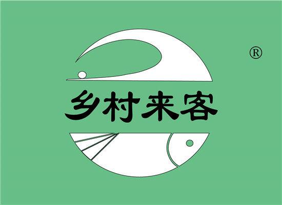 乡村来客商标转让 - 第29类-食品鱼肉 - 中国名品商标图片
