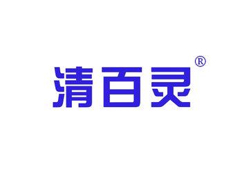 5-A093 清百灵