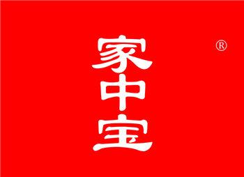 9-Y95157 家中宝
