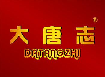 11-A281 大唐志