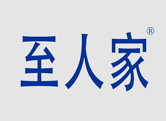 至人家商标转让 - 第16类-文具办公用品 - 中国名品