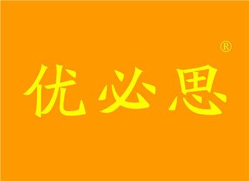 10-Y94861 优必思