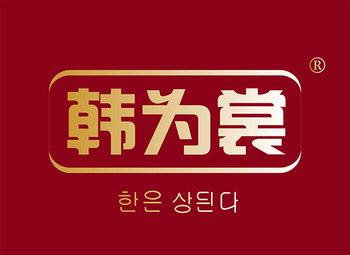 25-A2060 韩为裳