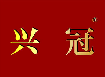 36-J015 兴冠
