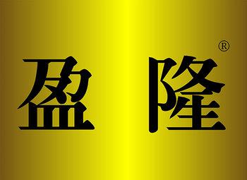 36-A007 盈隆