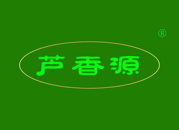 29-A208 芦香源