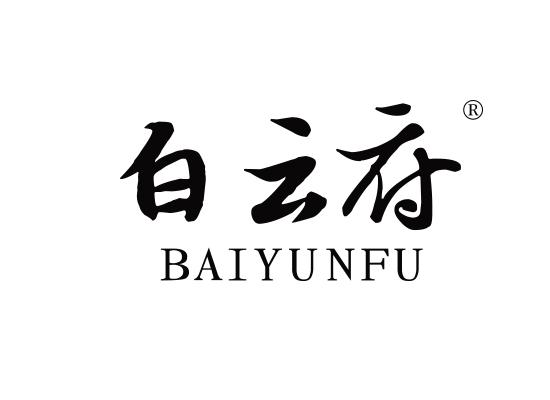 白云府 BAIYUNFU
