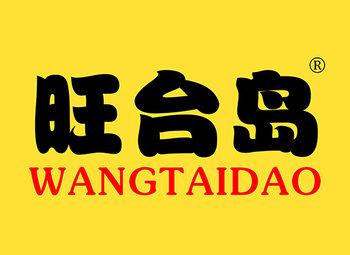 29-A289 旺台岛