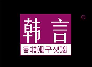 18-A320 韩言