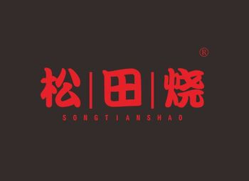 43-A316 松田烧,SONGTIANSHAO