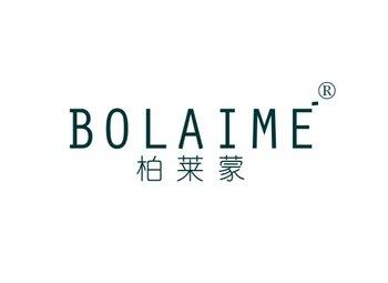 柏莱蒙 BOLAIME