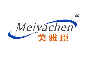 美雅臣 MEIYACHEN