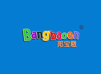 邦宝恩 BANGBAOEN