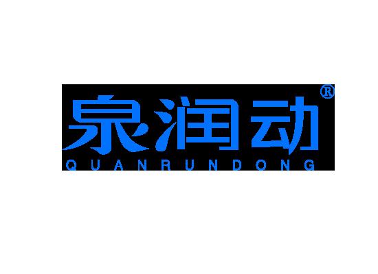 泉潤動 QUANRUNDONG