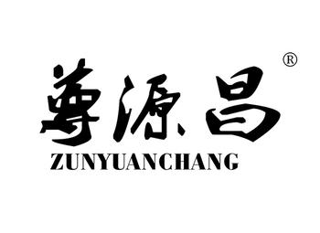 尊源昌 ZUNYUANCHANG