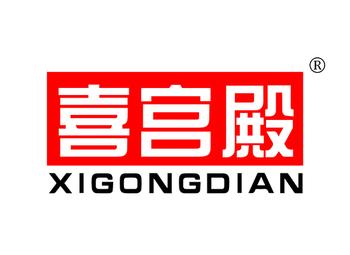 喜宫殿 XIGONGDIAN