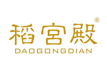稻宮殿 DAOGONGDIAN