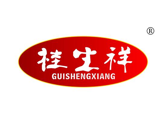桂生祥 GUISHENGXIANG