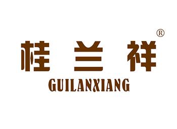 桂蘭祥 GUILANXIANG