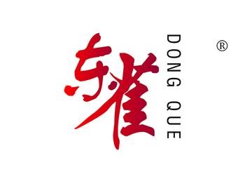 29-A538 东雀 DONGQUE