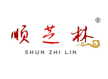 順芝林 SHUNZHILIN