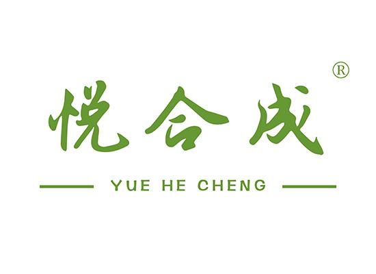 悦合成 YUEHECHENG