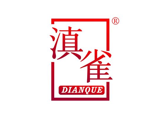 滇雀 DIANQUE