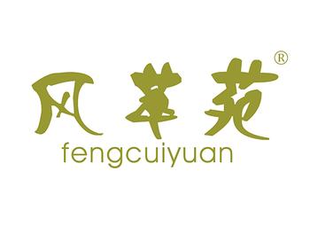 风萃苑 FENGCUIYUAN