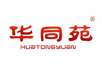華同苑 HUATONGYUAN