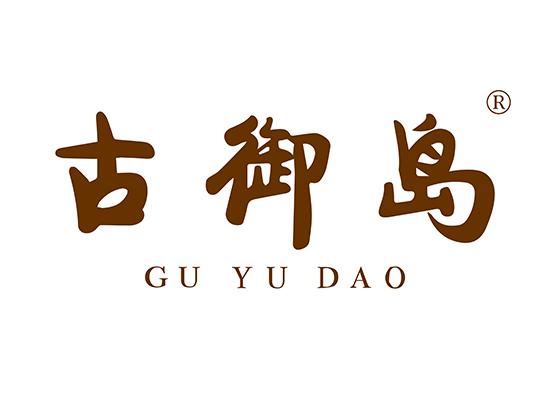 古御岛 GUYUDAO