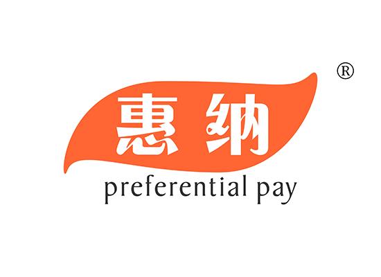 惠納 PREFERENTIAL PAY