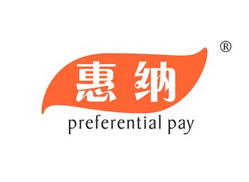 惠纳 PREFERENTIAL PAY