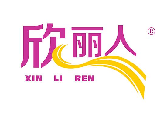 欣麗人 XINLIREN