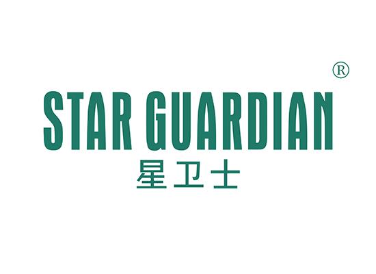 星衛士 STAR GUARDIAN