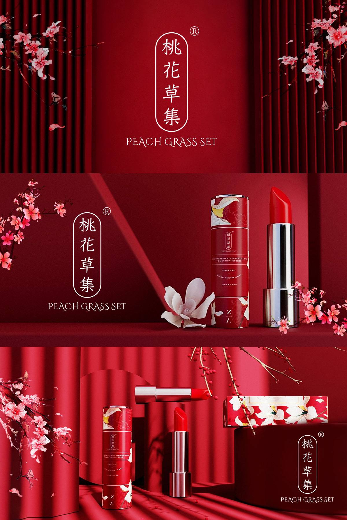 桃花草集PEACH GRASS SET