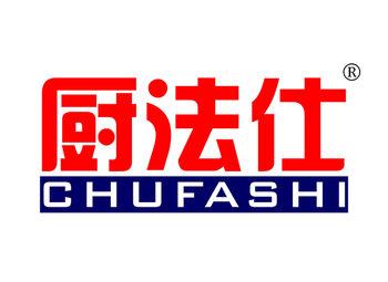厨法仕 CHUFASHI