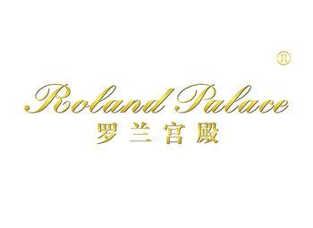20-A290 罗兰宫殿 ROLAND PALACE