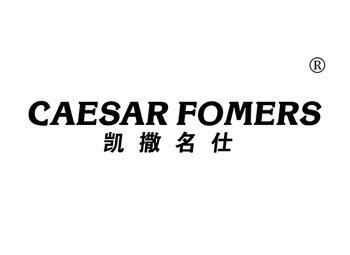 凯撒名仕 CAESAR FOMERS