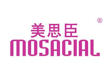 美思臣 MOSACIAL